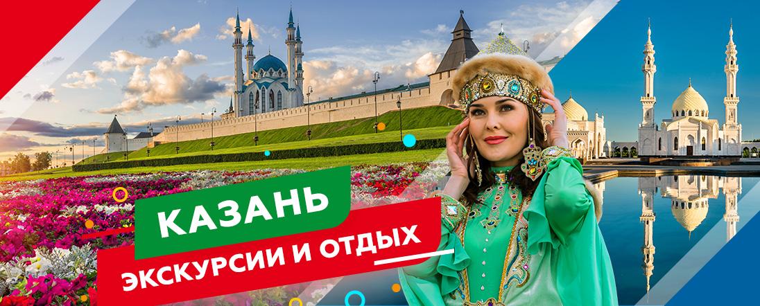 banner-kazan_b2c